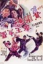 Huang Fei Hong: Quan wang zheng ba (1968) Poster