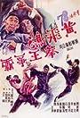 Huang Fei Hong: Quan wang zheng ba