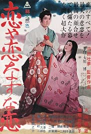 Love, Thy Name Be Sorrow (1962) Poster - Movie Forum, Cast, Reviews