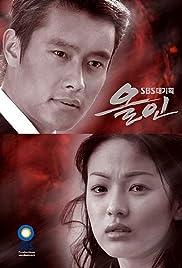 All In (TV Series 2003– ) - IMDb