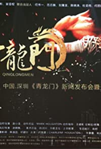 Primary photo for Qing Long Men