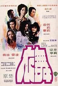 Wu yi (1974)