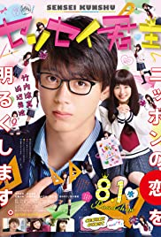 My Teacher, My Love (2018) Sensei Kunshu 720p