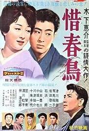Sekishun Poster
