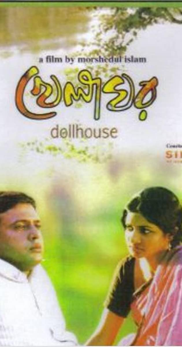 humayun ahmed movie mp3 song free download