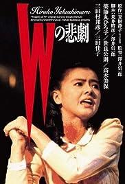 W's Tragedy Poster