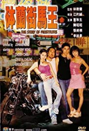Story of Prostitutes Poster