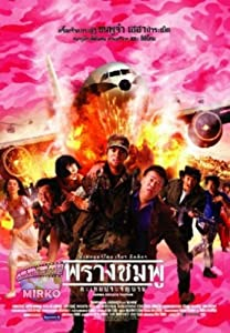 Saving Private Tootsie movie download in mp4