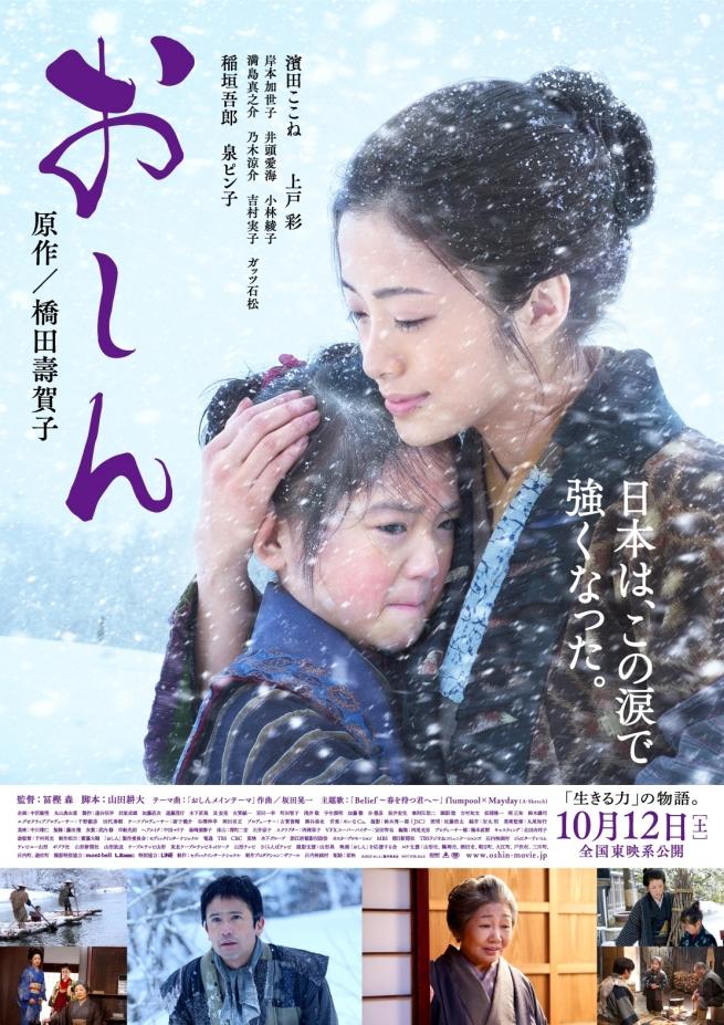 ดูหนังออนไลน์ Oshin โอชิน สาวน้อยหัวใจแกร่ง