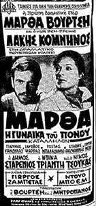 English movie to watch online for free Martha, i gynaika tou ponou Greece [2048x1536]