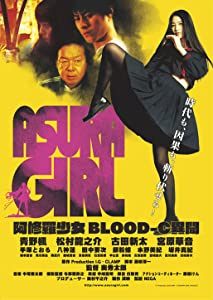 Asura Girl: A Blood-C Tale full movie in hindi 1080p download