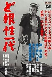 Muhômatsu no isshô Poster