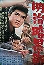 Yakuza G-men: Meiji ankokugai (1965) Poster