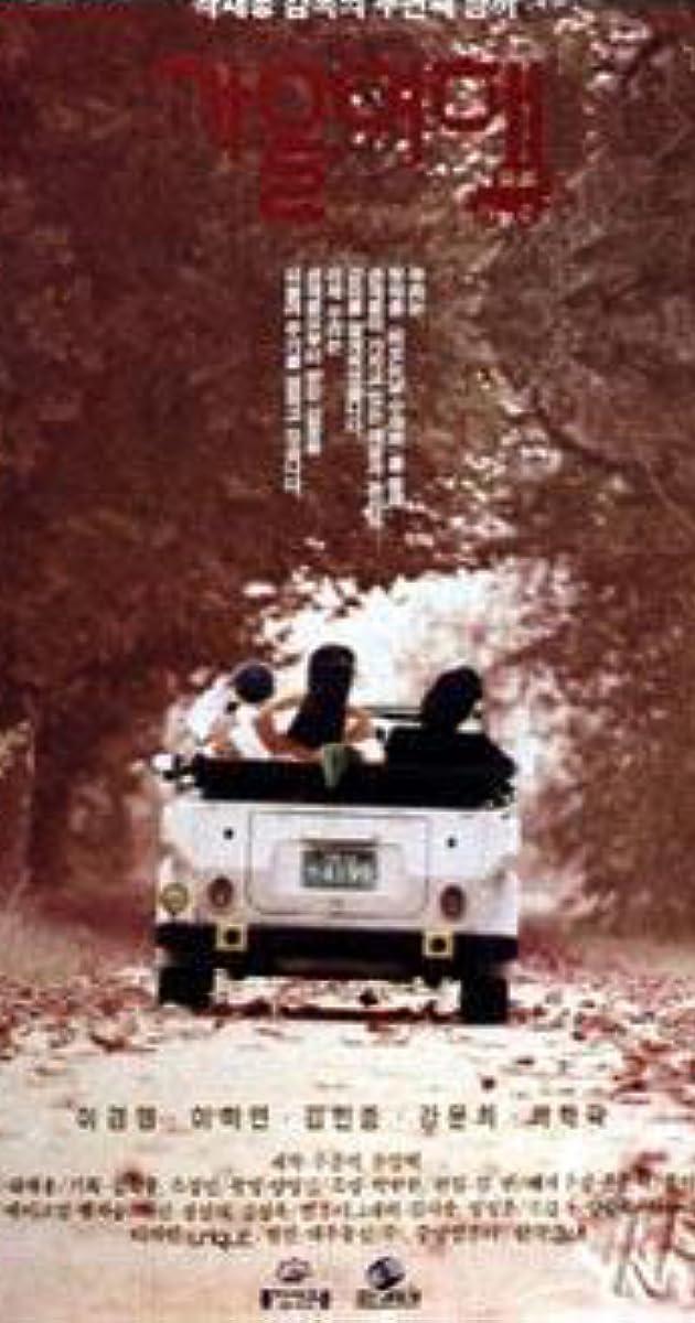Image Ga-eul-yeohaeng
