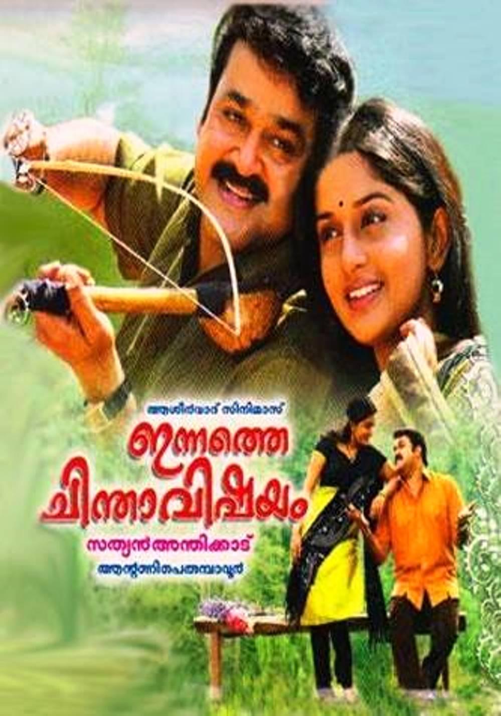 malayalam movies 2008 online watch