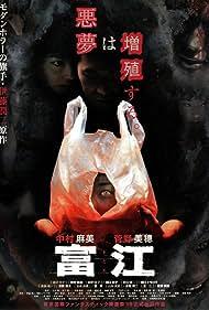 Tomie (1999) Poster - Movie Forum, Cast, Reviews