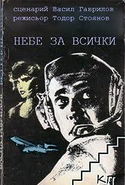 Nebe za vsichki Poster
