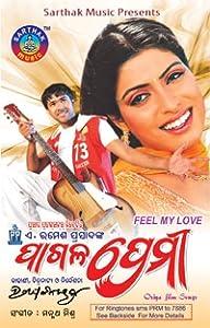 Pagal premi bengali movie video songs download.