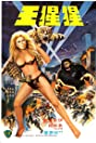 The Mighty Peking Man (1977) Poster