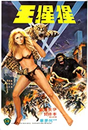 The Mighty Peking Man Poster