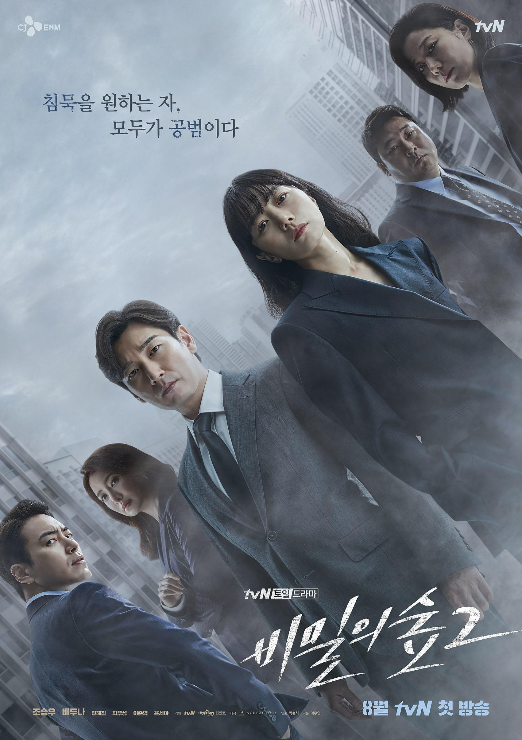 Stranger (2020) S02 Korean Crime Mystery WEB Series || 480p, 720p