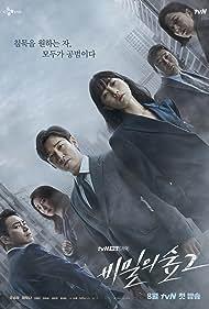 Bae Doona, Cho Seung-woo, Yun Se-ah, Hye-jin Jeon, Lee Joon-hyuk, and Moo-Seong Choi in Bimilui Soop (2017)