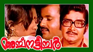 Seema Archana Teacher Movie