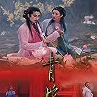 Ching se (1993)