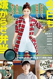 Bento Harassment Poster