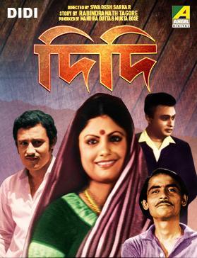 Didi ((1984))