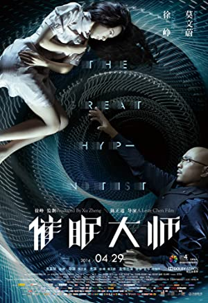 The Great Hypnotist (2014) online sa prevodom