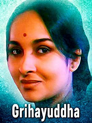 Buddhadev Dasgupta (screenplay) Grihajuddha Movie