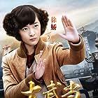 Jiao Xu in Da Wu Dang zhi tian di mi ma (2012)