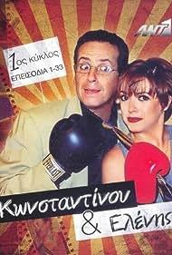Konstantinou kai Elenis (1998)