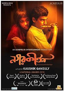 Nagarkirtan (2017)