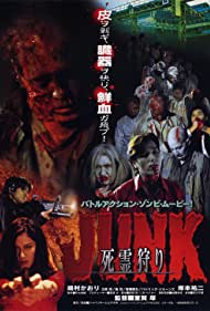 Junk: Shiryô-gari (2000)