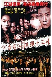 Goo wak chai: Hung Hing Sap Sam Mooi (1998) film en francais gratuit