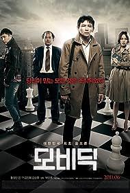 Mo-bi-dik (2011) Poster - Movie Forum, Cast, Reviews