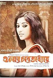 Elar Char Adhyay Poster