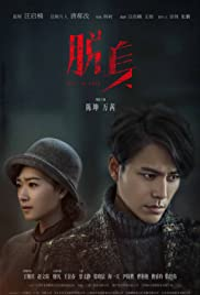 Tuo shen Poster