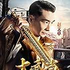 Wenzhuo Zhao in Da Wu Dang zhi tian di mi ma (2012)