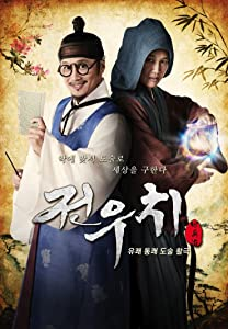 Good site to download new movies Jeon Woo Chi [1080i]