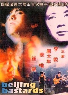 Danian Tang Beijing za zhong Movie