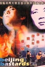 Beijing za zhong Poster