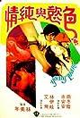 Se yu yu chun qing (1979) Poster