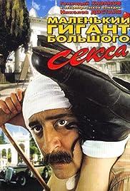 Malenkiy gigant bolshogo seksa(1993) Poster - Movie Forum, Cast, Reviews