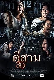 3 A.M. 3D Poster