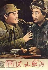 Bao feng zhou yu Poster