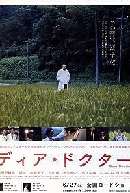 Dia dokutâ (2009)