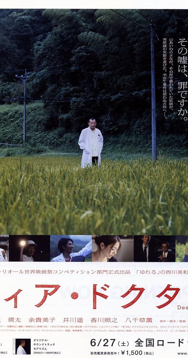 Dia dokutâ (2009) - News - IMDb